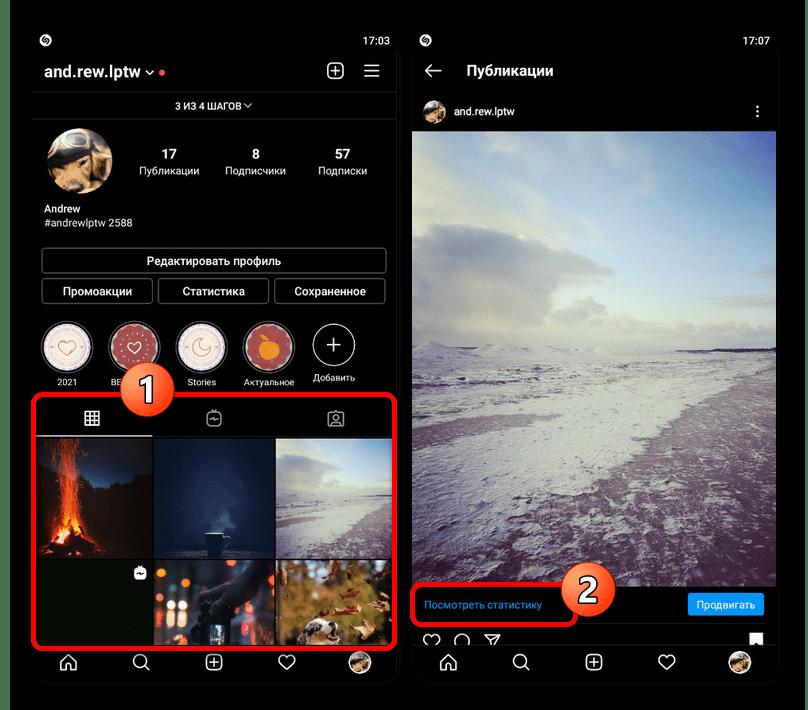 Просмотр информации о сохранении изображений в Instagram