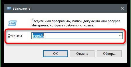 Переход к редактору реестра для определения MAC-адреса компьютера на Windows 10