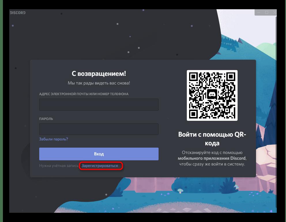 Переход к регистрации в мессенджере при использовании Discord на компьютере
