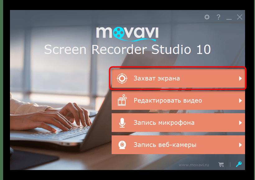 Переход к режиму захвата экрана для настройки демонстрации экрана через Movavi Screen Recorder Studio