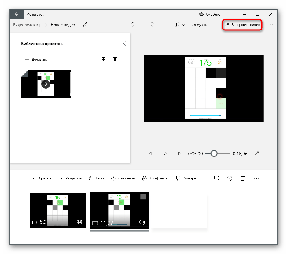 Переход к сохранению файла при нарезке видео на фрагменты в программе Видеоредактор в Windows 10