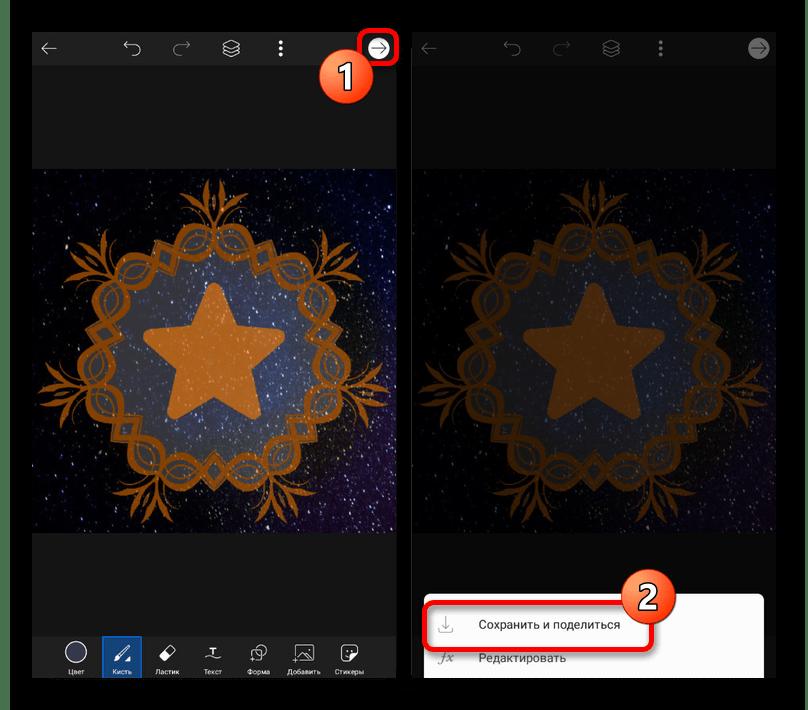 Переход к сохранению обложки для актуального в приложении PicsArt