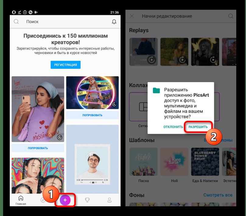 Переход к созданию нового изображения в приложении PicsArt