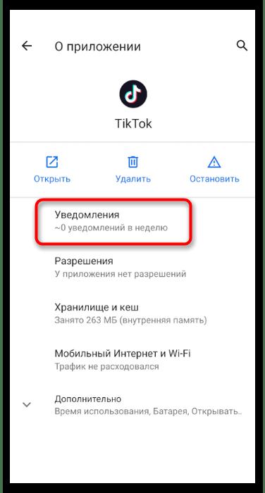 Переход к списку доступных уведомлений в мобильном приложении TikTok