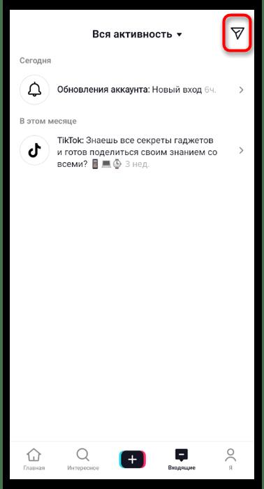 Переход к списку переписок для включения личных сообщений в мобильном приложении TikTok