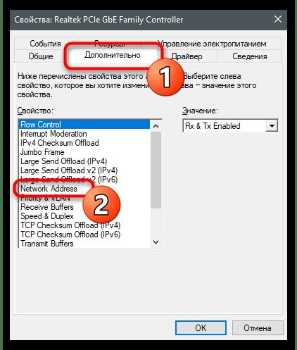 Переход к свойствам сетевой карты в Диспетчере устройств для определения MAC-адреса компьютера на Windows 10