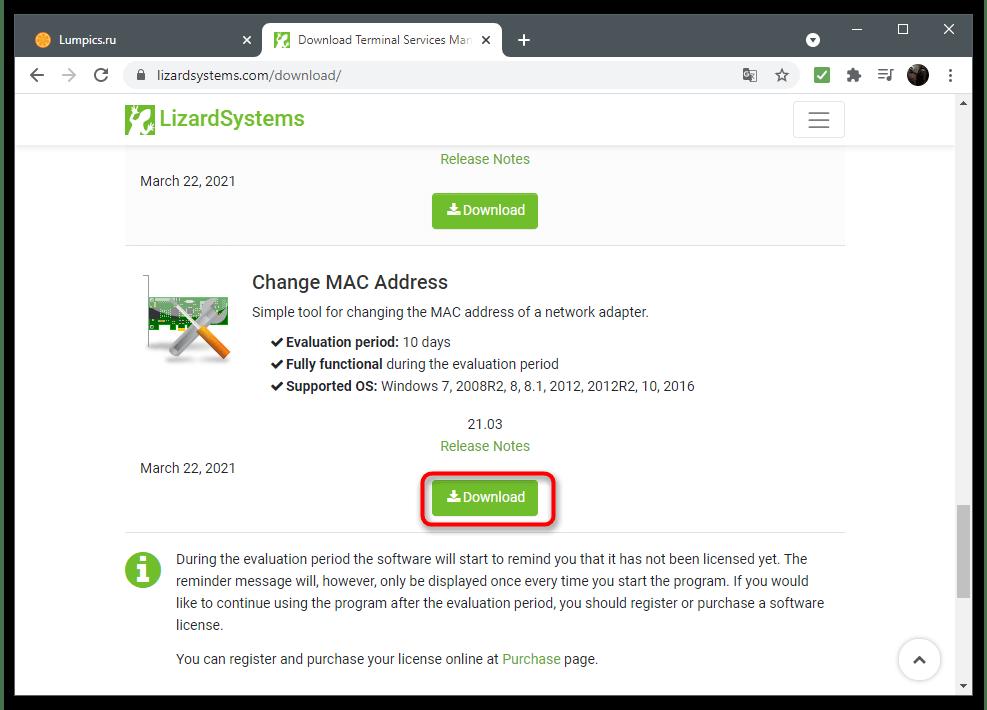 Переход на официальный сайт для изменения MAC-адреса компьютера в Windows 10 через Change MAC Address