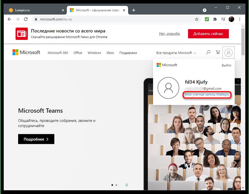 Переход в меню управления профилем для удаления собственной учетной записи Microsoft