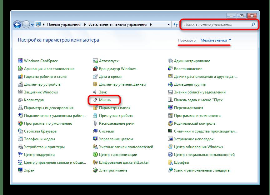 Переход в Панель управления Windows 7 для настройки тачпада ноутбука Acer