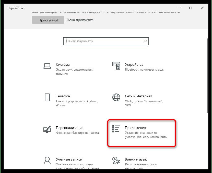 Переход в Приложения для решения проблемы с отсутствием вкладки Дисплей в Панели управления NVIDIA
