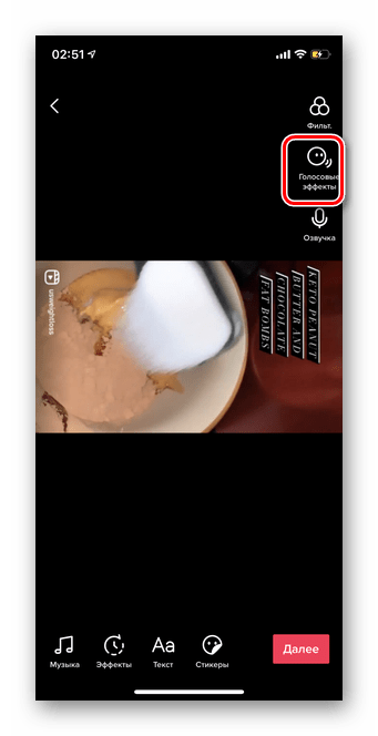 Переход в раздел голосовые эффекты для загрузки видео в Тик Ток через галерею