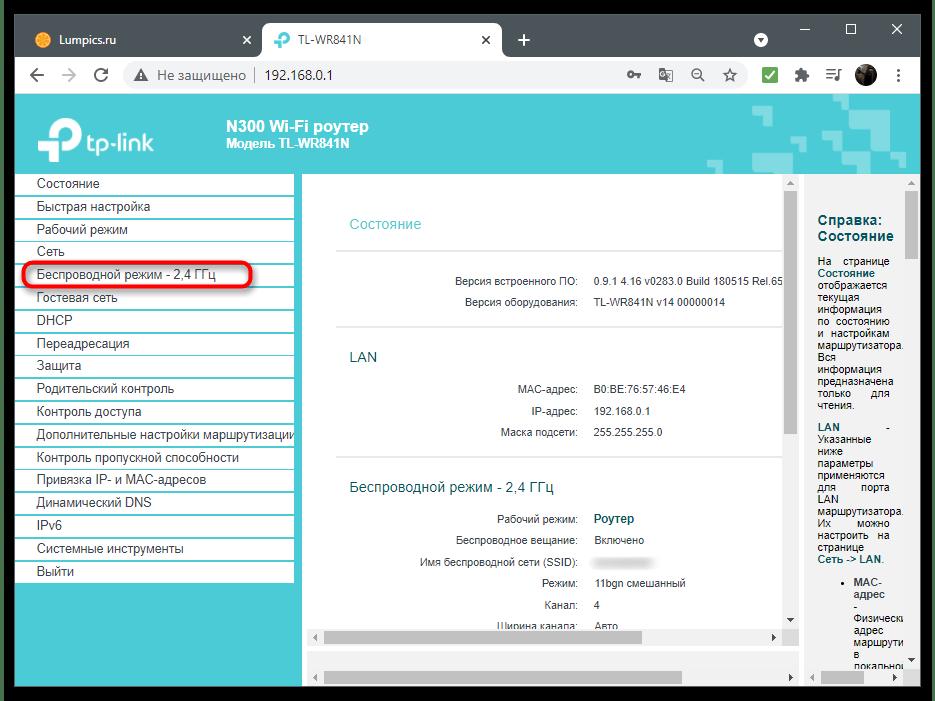 Переход в раздел веб-интерфейса роутера для определения MAC-адреса компьютера на Windows 10