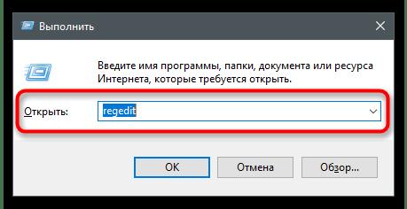 Переход в Редактор реестра для изменения MAC-адреса компьютера в Windows 10