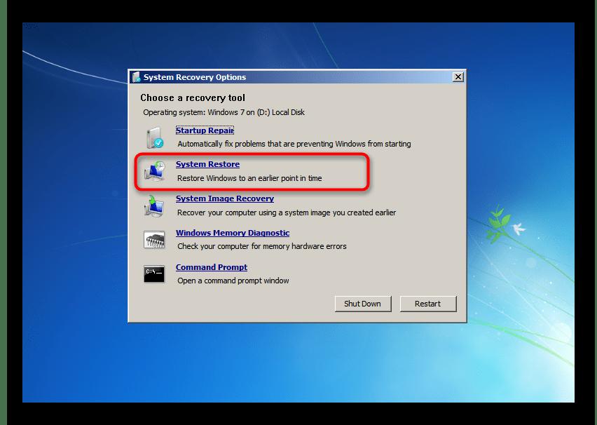 Переход в восстановление при использовании параметров восстановления системы Загрузить драйверы