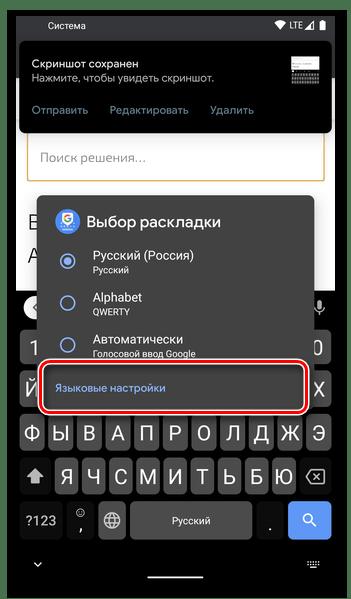 Добавление языка в клавиатуру на устройстве с Android
