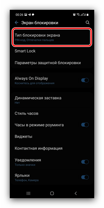 Перейти к настройкам блокирования смартфона для отключения блокировки на телефонах Самсунг