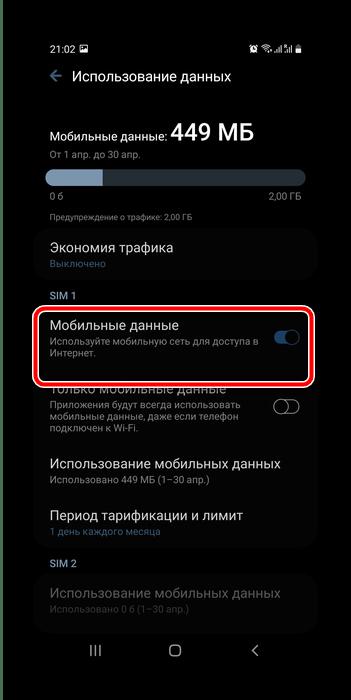 Отключение интернета на смартфонах Samsung