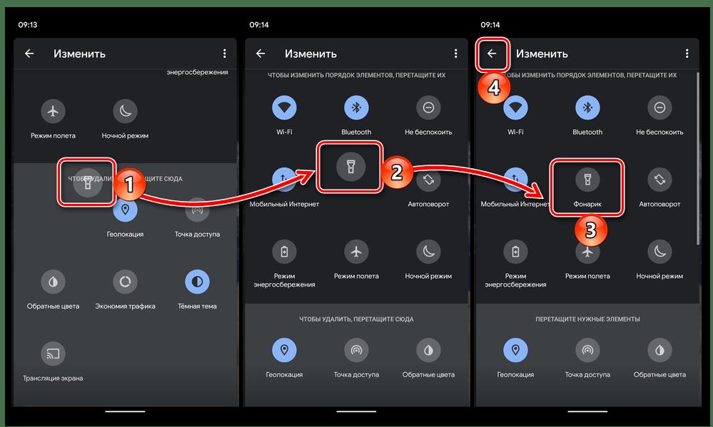 Включение фонарика на Android-девайсе