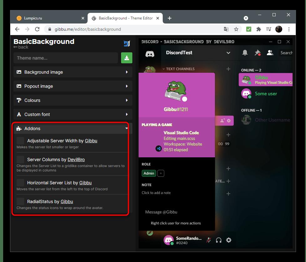 Подключение дополнительных плагинов в онлайн-сервисе для создания красивого Дискорда на компьютере