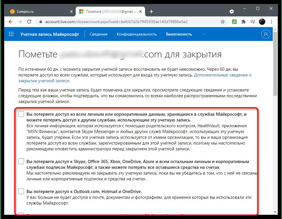 Подтверждение информации на сайте для удаления собственной учетной записи Microsoft