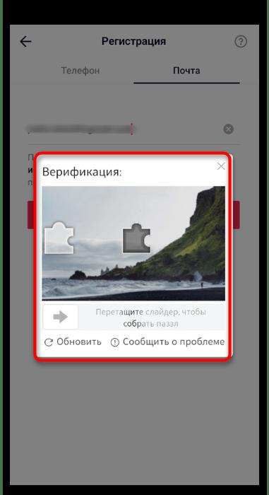 Подтверждение регистрации в мобильном приложении TikTok