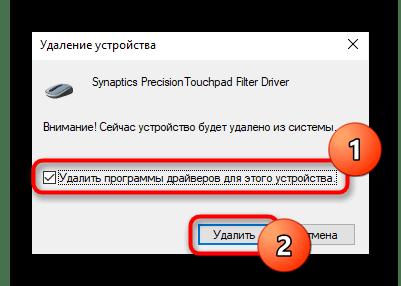 Подтверждение удаления файлов драйвера тачпада ноутбука ASUS из Windows через Диспетчер устройств