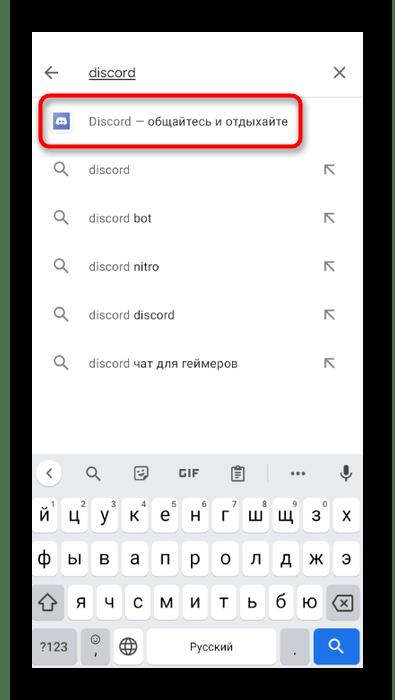 Поиск приложения в магазине для скачивания при использовании Discord на телефоне