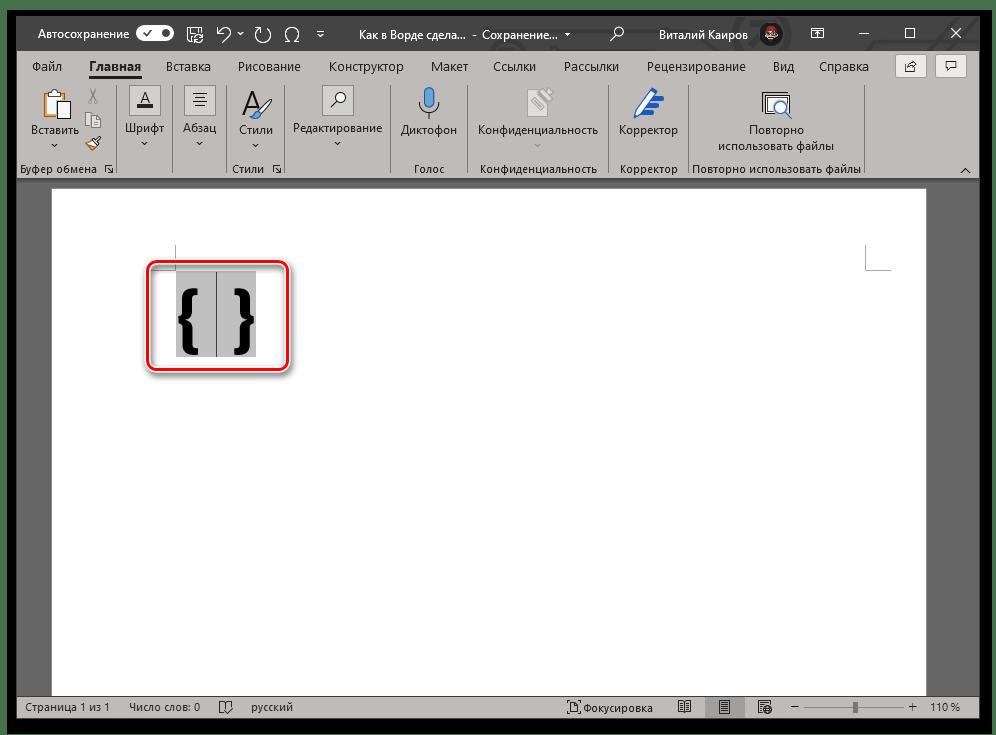 Поле для ввода кода дроби с горизонтальным разделителем в Microsoft Word