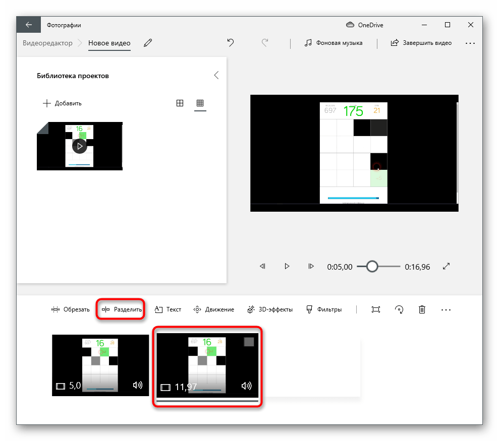 Повторное применение инструмента при нарезке видео на фрагменты в программе Видеоредактор в Windows 10