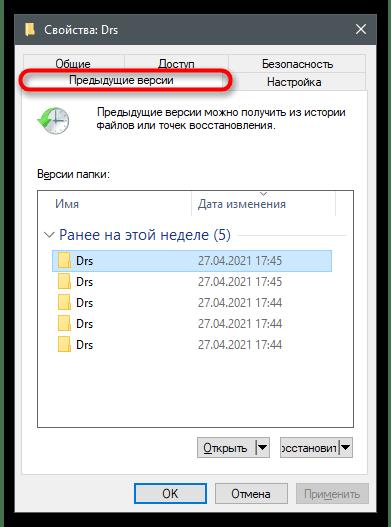 Предыдущие версии папки для решения ошибки Доступ запрещен в Панели управления NVIDIA