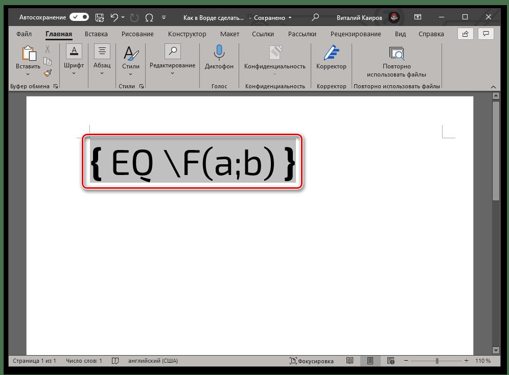Пример кода дроби с горизонтальным разделителем в Microsoft Word