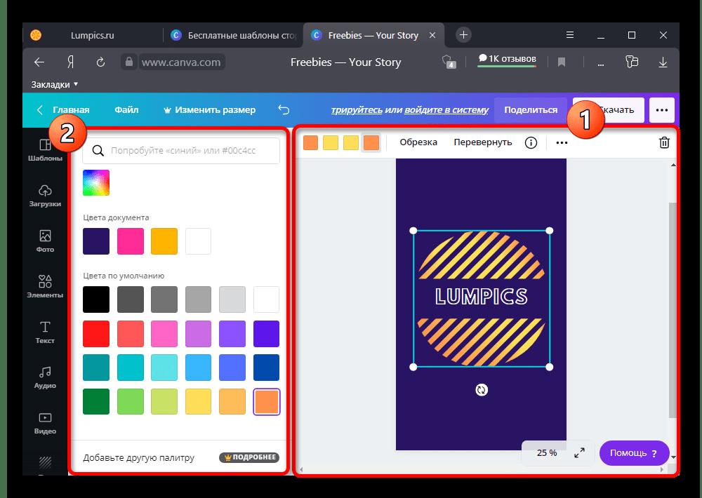 Пример настроек обложки актуального на веб-сайте сервиса Canva