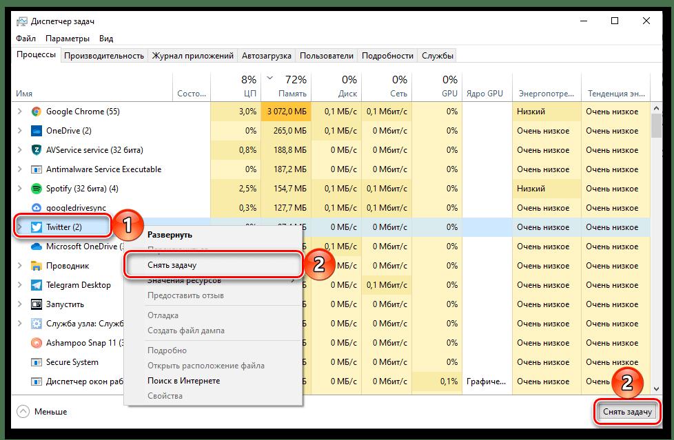 Пример снятия задачи в Диспетчере задач на компьютере с Windows 10