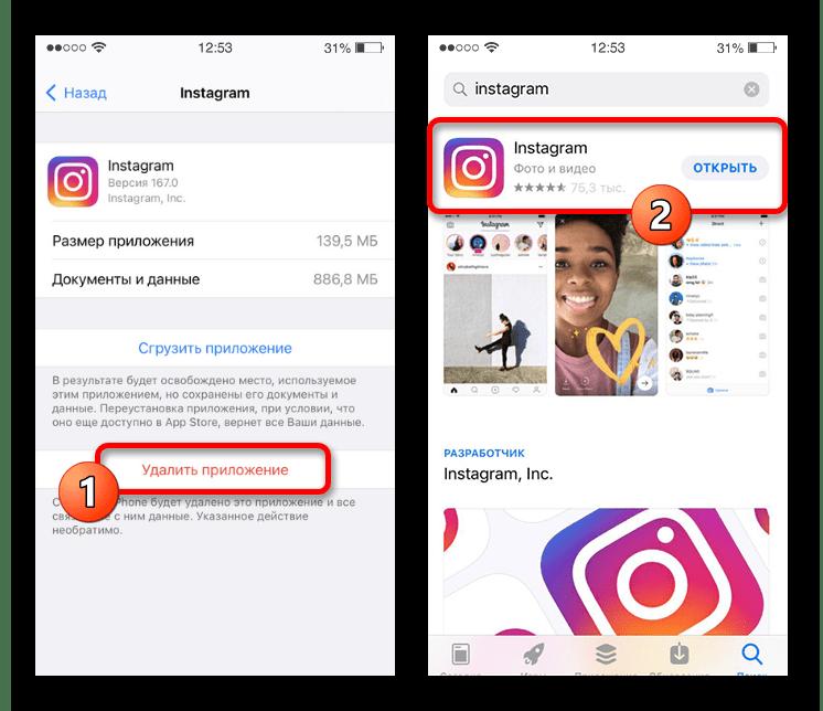 Очистка кэша в Instagram на iOS-устройстве