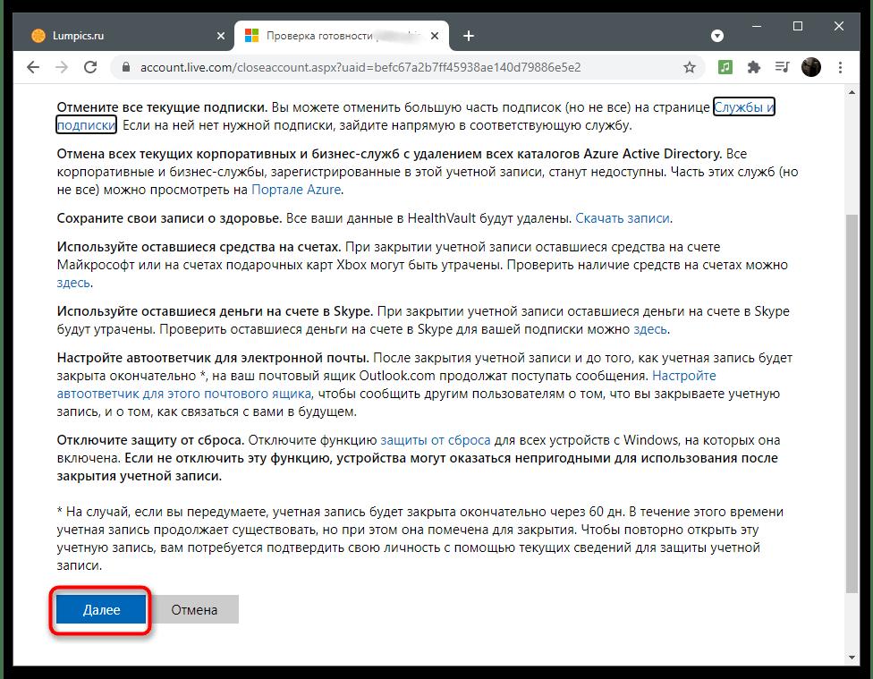 Прочтение информации на сайте для удаления собственной учетной записи Microsoft