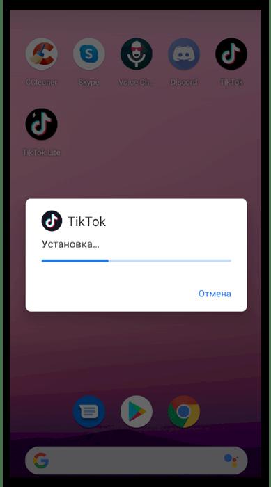 Процесс инсталляции старой версии приложения для установки TikTok на телефон