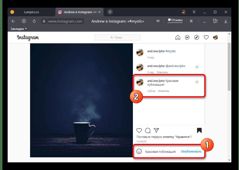 Процесс отправки нового комментария под публикацией на веб-сайте Instagram