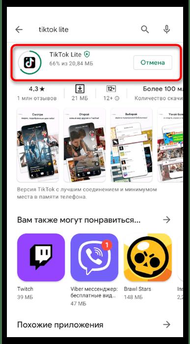 Процесс скачивания лайт-версии приложения для установки TikTok на телефон