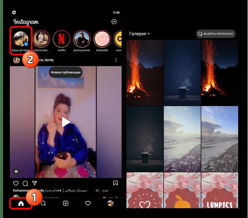 Процесс создания новой истории в мобильном приложении Instagram