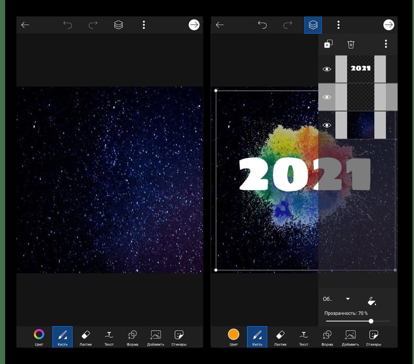 Процесс создания обложки актуального в приложении PicsArt
