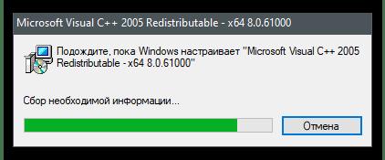 Процесс удаления Microsoft Visual C++ через приложение Параметры