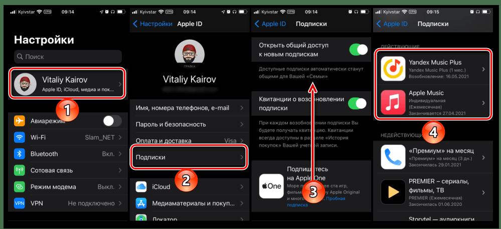 Просмотр информации о подписках в параметрах iOS на iPhone