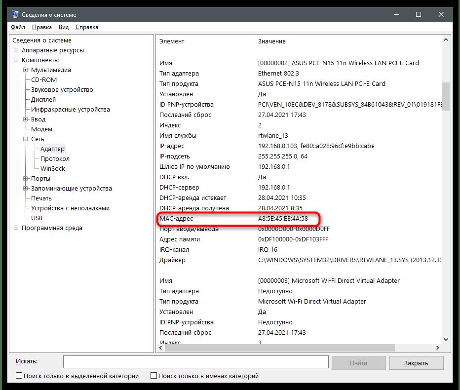 Просмотр интересующей информации в Сведения о Системе для определения MAC-адреса компьютера на Windows 10