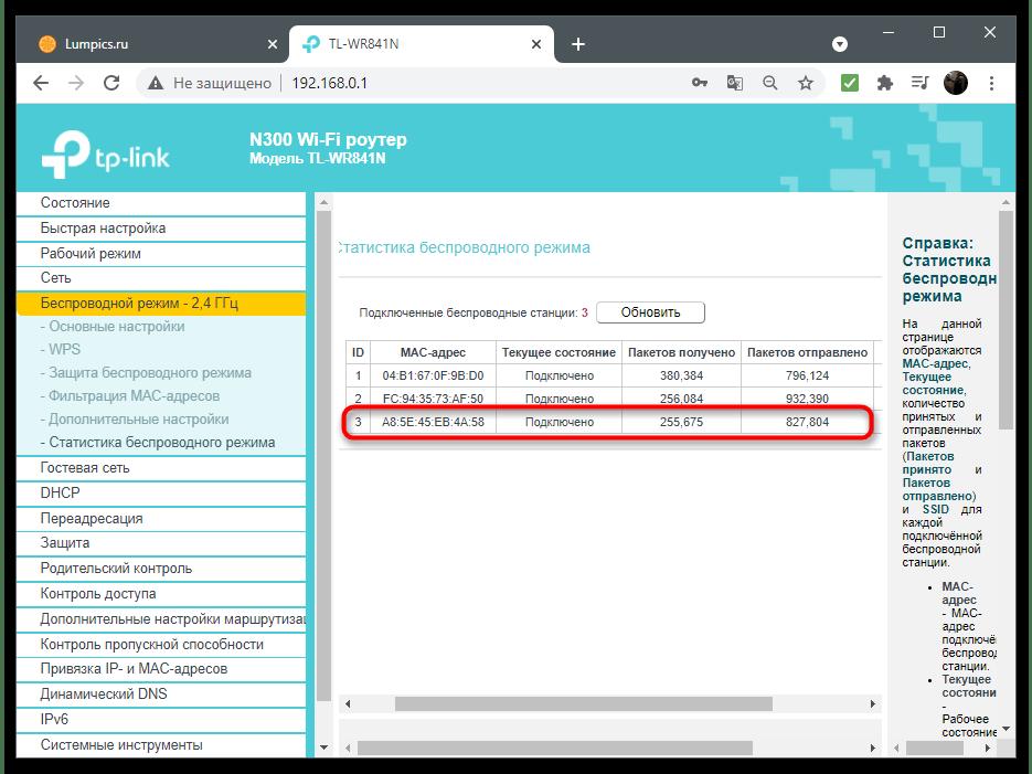 Просмотр списка подключенных устройств в веб-интерфейсе роутера для определения MAC-адреса компьютера на Windows 10