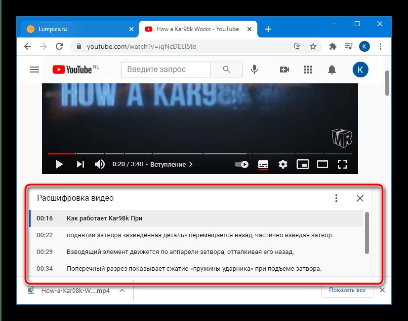 Просмотреть расшифроку видео для загрузки субтитров с YouTube посредством системных инструментов