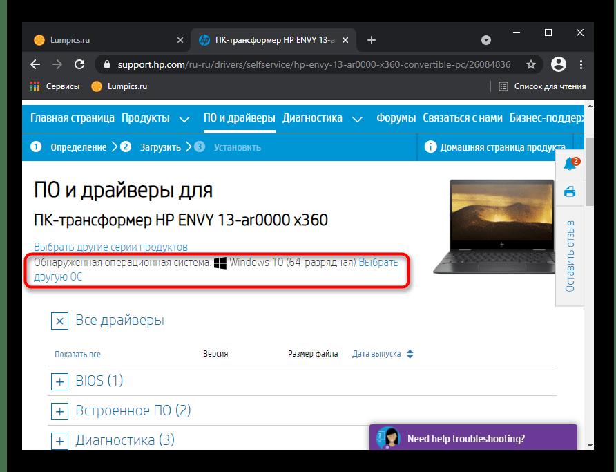 Проверка операционной системы для скачивания драйвера для тачпада ноутбука с официального сайта HP