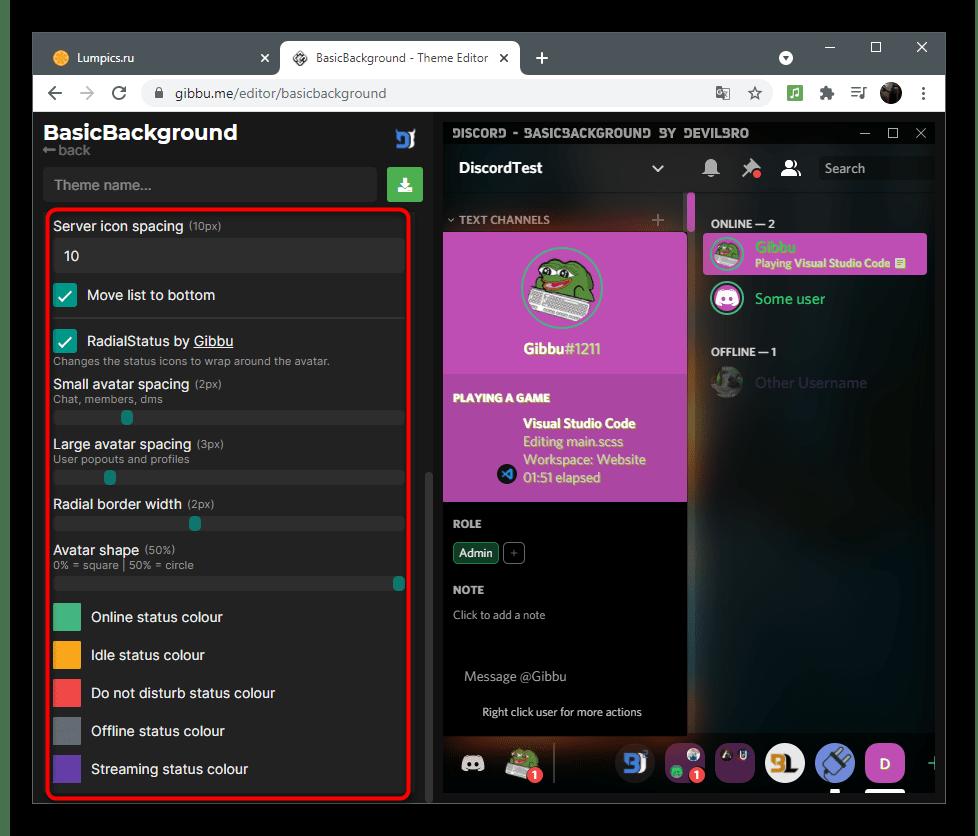 Редактирование подключенных плагинов в онлайн-сервисе для создания красивого Дискорда на компьютере