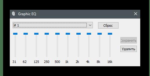 Регулировка параметров встроенного эквалайзера для увеличения громкости на ноутбуке с Windows 10