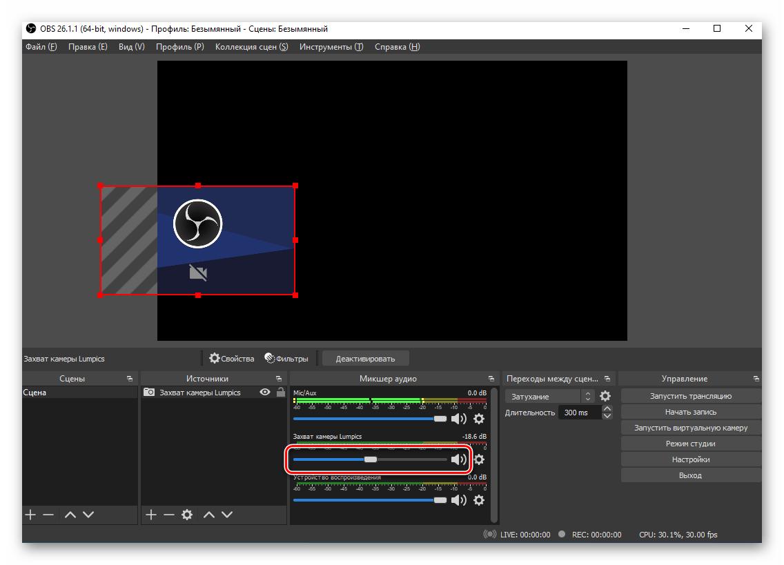 Регулировка уровня громкости для устройства захвата видео в OBS