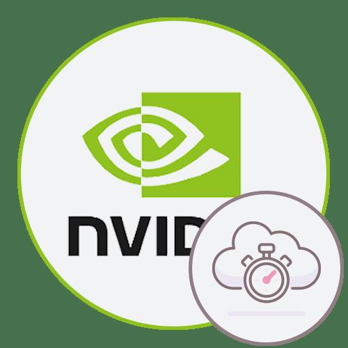 Режим низкой задержки NVIDIA Что ставить